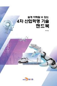 4차 산업혁명 기술 핸드북(쉽게 이해할 수 있는)