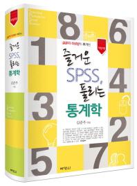 즐거운 SPSS, 풀리는 통계학(설문지 작성법이 추가된)(개정판 3판)(양장본 HardCover)