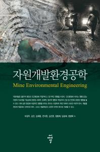 자원개발환경공학(양장본 HardCover)