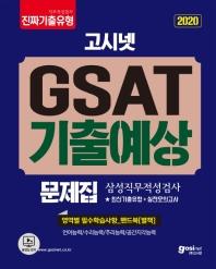 GSAT 기출예상문제집(2020)