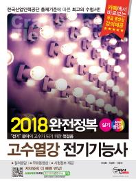 고수열강 전기기능사 실기(2018)(완전정복)