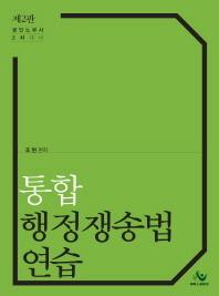 통합 행정쟁송법 연습(인터넷전용상품)(공인노무사 2차 대비)(2판) #