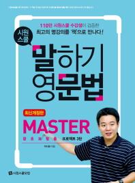 말하기 영문법 Master(시원스쿨)