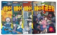 신비아파트 월화수목공포일 1~4권 세트(날마다 오싹 만화 시리즈)(전4권)