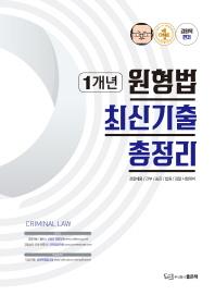 1개년 원형법 최신 기출 총정리