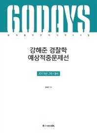 강해준 경찰학 예상적중문제선(2차 대비)(2019)(ACL)