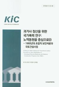 과거사 청산을 위한 국가폭력 연구: 노역동원을 중심으로. 1(연구총서 19-B-8)