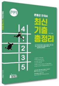 문동균 한국사 최신 기출 총정리(2019)