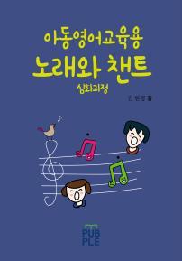 아동영어교육 노래와 챈트 (심화 과정)