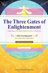 [해외]The Three Gates of Enlightenment