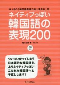 ネイティブっぽい韓國語の表現200 ゆうきの「韓國語表現力向上委員會」發!