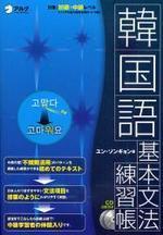 韓國語基本文練習帳 CD2枚付き