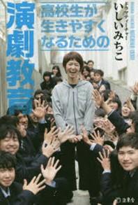 [해외]高校生が生きやすくなるための演劇敎育