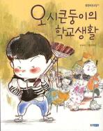 오시큰둥이의 학교생활(웅진푸른교실 11)