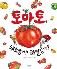 토마토 채소일까? 과일일까?(웅진 지식 그림책 48)(양장본 HardCover)