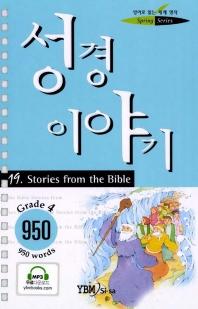 성경이야기(19.영어로읽는세계명작스프링문고)
