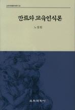 칸트와 교육인식론(교육과정철학총서 19)