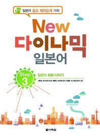 New 다이나믹 일본어 Step. 3(개정판)(CD2장포함)