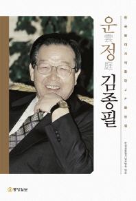 운정 김종필