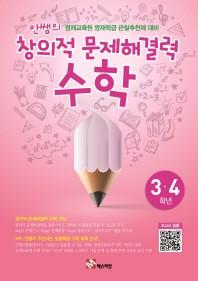 창의적 문제해결력 수학 3 4학년(안쌤의)