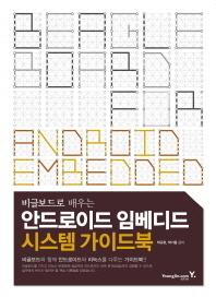 안드로이드 임베디드 시스템 가이드북(비글보드로 배우는)