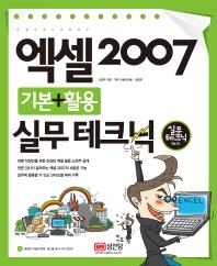 엑셀 2007 기본+활용 실무 테크닉