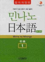 민나노 일본어 초급. 1(제1단계)(컬러개정판)(CD2장포함)