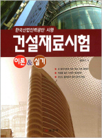 건설재료시험 이론 실기(4판)