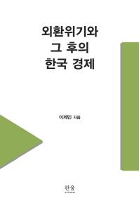 외환위기와 그 후의 한국 경제(한울아카데미 2005)(양장본 HardCover)