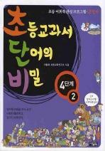 초등교과서 단어의 비밀 초단비 4단계 2