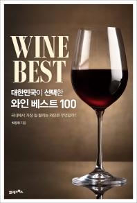 대한민국이 선택한 와인 베스트 100(개정판)