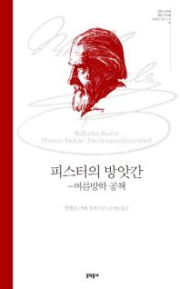 피스터의 방앗간: 여름방학 공책(인문 서가에 꽂힌 작가들 2)
