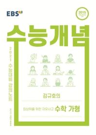고등 김규호의 최상위를 위한 자유사고 수학 가형(2021수능대비)