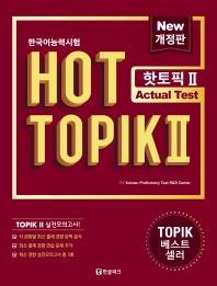 한국어능력시험 HOT TOPIK. 2: Actual Test(개정판)