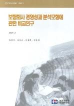 보험회사 경영성과 분석모형에 관한 비교연구