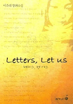 LETTERS LET US(레터스 렛 유어)