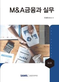 M&A금융과 실무(양장본 HardCover)