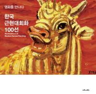 한국근현대회화 100선