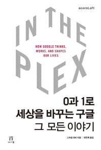 In the Plex 0과 1로 세상을 바꾸는 구글 그 모든 이야기