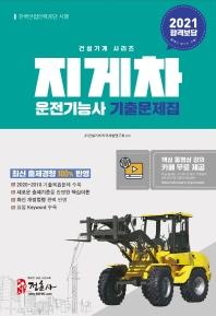 지게차 운전기능사 기출문제집(2021)(건설기계시리즈)
