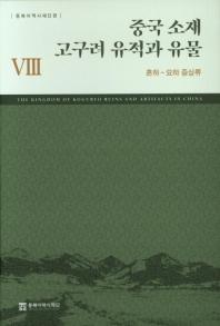 중국 소재 고구려 유적과 유물. 8: 혼하-요하 중상류(양장본 HardCover)