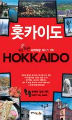 홋카이도(두근두근 세계여행 시리즈 05)