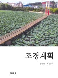 조경계획(3판)
