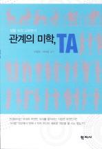 관계의 미학 TA(반양장)