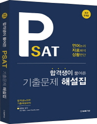 합격생이 풀어쓴 기출문제 해설집(최근6개년)(PSAT)