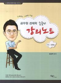 공무원 경제학 손글씨 강의노트(거시 국제편)(공무원 경제학 완성 시리즈)