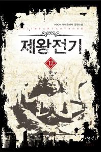 제왕전기. 12(완결): 결말