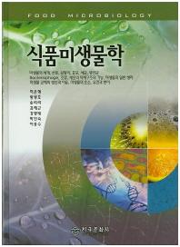 식품미생물학(양장본 HardCover)