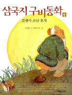 삼국지 구비동화 1 초판2쇄