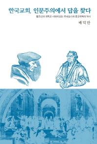 한국교회, 인문주의에서 답을 찾다(대장간 문고 5)